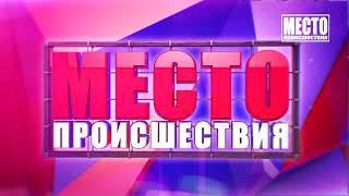 Обзор аварий  Два человека пострадали в Нововятске  Место происшествия 14 09 2018