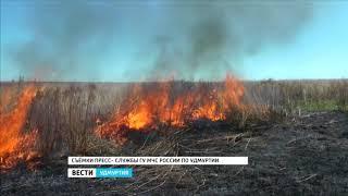 В Удмуртии начался пожароопасный сезон