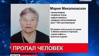 Пожилую женщину продолжают искать в Зиме