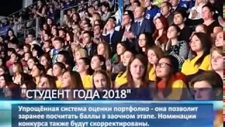 В Самаре выберут студента года