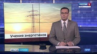 В Карелии проходят масштабные учения энергетиков
