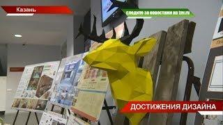 В Казани открылась «Неделя дизайна» | ТНВ