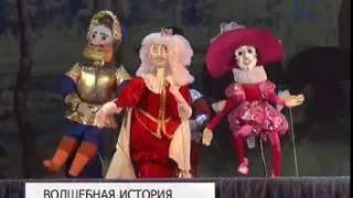 Белгородский театр кукол представил зрителям очередную премьеру