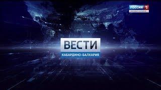 Вести  Кабардино Балкария 01 10 18 20 45