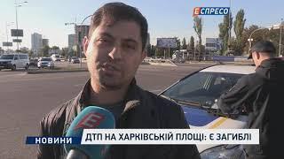 ДТП на Харківській площі: є загиблі