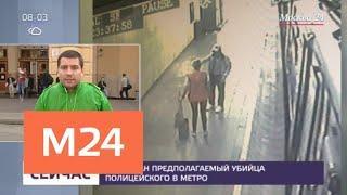 Задержан предполагаемый убийца полицейского в метро - Москва 24