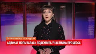 Ноябрьск. Происшествия от 13.02.2018 с Ольгой Тишениной