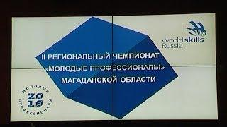 Итоги «WorldSkills» в Магадане