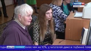 Учреждения культуры Смоленщины подключаются к ресурсам Национальной библиотеки