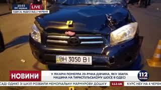 Смертельное ДТП в Одессе: Скончалась вторая пострадавшая