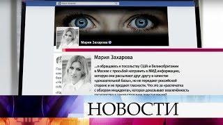 МИД РФ: Москва даст адекватный ответ на решение о высылке российских дипломатов.