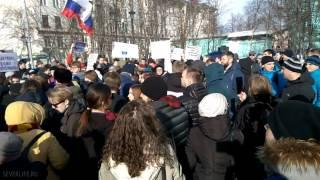 Митинг против коррупции. Мурманск. 26 марта 2017 год.