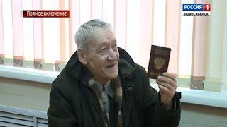 Оставшемуся без документов новосибирскому пенсионеру выдали паспорт