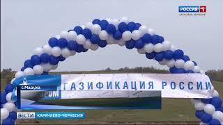 В селе Маруха Зеленчукского района появился газ