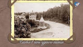 Новгородский фотоальбом. Часовня в честь чудесного спасения