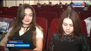 Вести  Кабардино Балкария 28 04 18 11 40