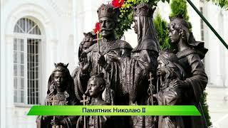 ИКГ Памятник царской семье #8