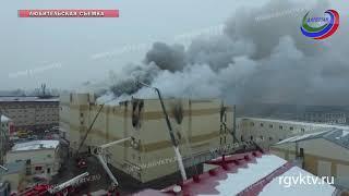 В Кемерово при пожаре в торговом центре погибли 53 человека