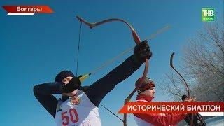 Исторический биатлон «Кыш батыр»: состязания впервые прошли в Болгаре - ТНВ
