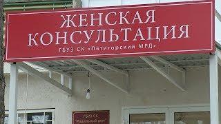 Жительница Пятигорска пожаловалась губернатору на холод в женской консультации.