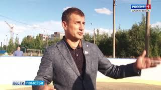 В Северодвинске появился новый хоккейный корт