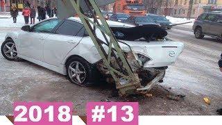 Новые записи с видеорегистратора ДТП и Аварий #13 (25.02.2018)
