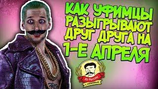 Из России с любовью  Как уфимцы разыгрывают друг друга на Первое апреля