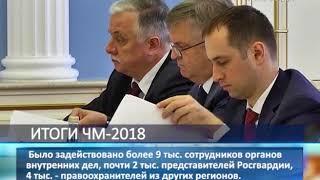 Правоохранителей Самарской области наградили за работу во время ЧМ-2018