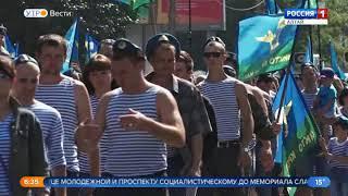 «Никто, кроме нас!»: 2 августа в России отметят день ВДВ