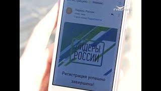 """Участники конкурса """"Лидеры России"""" из Самарской области поделились своими ожиданиями"""