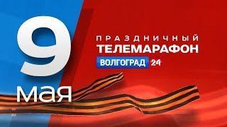9 мая «Волгоград-24» покажет все главные события празднования 73-й годовщины Победы