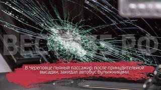 Неадекватный пассажир проломил голову кондуктора камнем