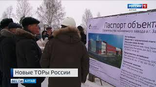 Заринск и Новоалтайск получили статус территорий опережающего социально-экономического развития