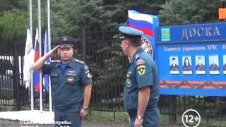 День флага отметили сотрудники ГУ МЧС России по ЕАО(РИА Биробиджан)