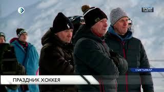 Праздник хоккея в Сыктывкаре
