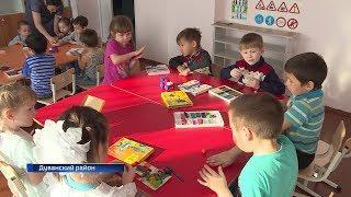 В Дуванском районе открыли детский сад по программе поддержки местных инициатив