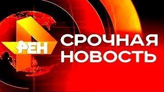 Новости РЕН ТВ 19.02.2018 Последний выпуск. НОВОСТИ СЕГОДНЯ