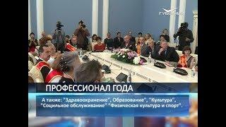 """В региональном правительстве определили """"Профессионалов года"""""""