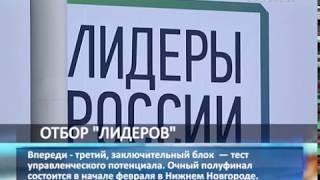 """Более 15 тысяч человек допущены до заключительного блока тестирования конкурса """"Лидеры России"""""""