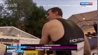 110 метров за 12.99 секунд: Сергей Шубенков первый в мировом рейтинге барьеристов