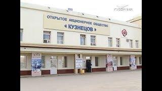 Глава региона и директор ОДК обсудили перспективы развития ПАО «Кузнецов»