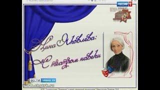 «Чăвашкино» студипе электронлă документсен патшалăх архивĕ Нина Яковлевана халалланă кĕнеке хатĕрлен