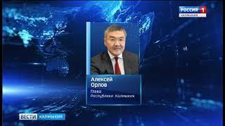Алексей Орлов поздравил с День молодежи России