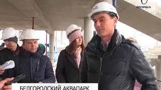 Крытый всесезонный белгородский аквапарк будет введён в эксплуатацию в мае 2019 года