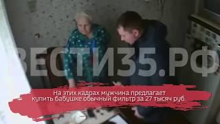 Мошенники попали на видео: аферисты вновь обманывают пенсионеров