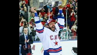 СКА выиграл Кубок Гагарина
