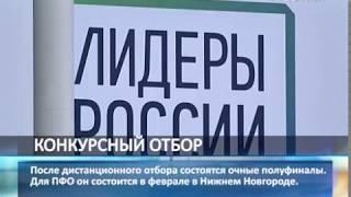 """98 % участников конкурса """"Лидеры России"""" завершили тест на общие знания о стране"""