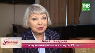 Поэтический театр - новый жанр в Казани. Счастливые люди. Здравствуйте | ТНВ