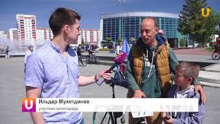 UTV. В Уфе участники Дня 1000 велосипедистов установили новый рекорд
