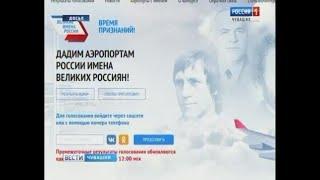 «Великие имена России»: сегодня станет известно, в честь кого назовут аэропорты страны